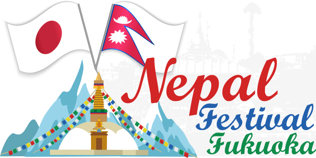 नेपाल चिनाउने अभियानमा नेपाल फेस्टिबल फुकुओका
