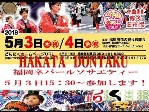 हाकाता दोंताकु भोलि मे ३ तारिक