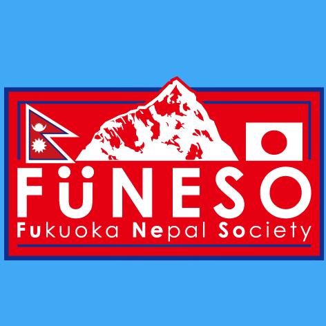 फुकुओका नेपाल सोसाइटीको आयोजनामा विशेष अन्तरक्रिया कार्यक्रम